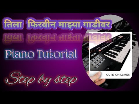 || Tila Firvin Majhya Gadivar || (Part 1)|| New Marathi Song || Piano Cover || Piano Tutorial ||