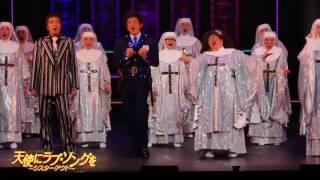 2016年5月22日(日)に帝劇にて開幕いたしました『天使にラブ・ソングを』...
