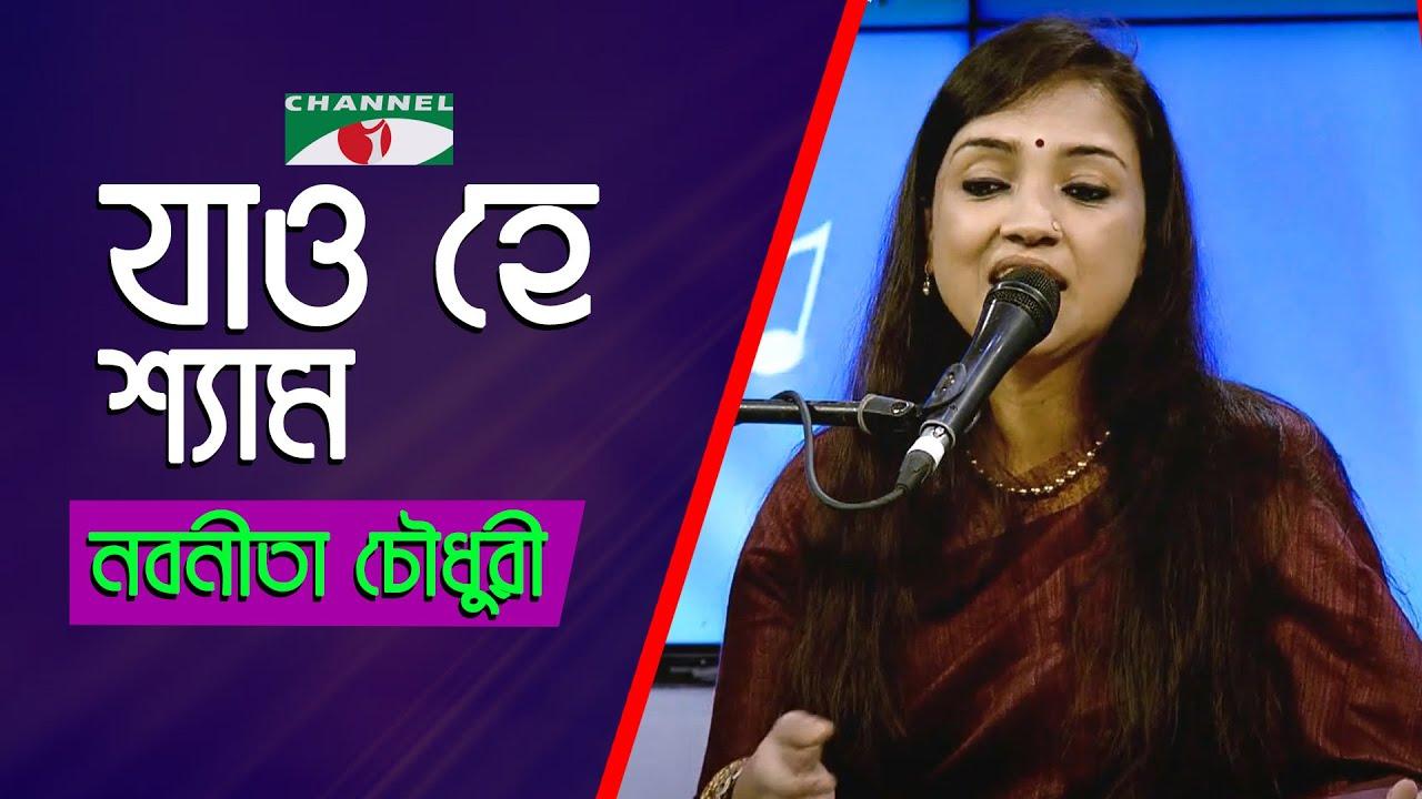 Jao He Shyam Rai kunje | Gaan Diye Shuru | Nabonita Chowdhury | Lalon Song | Channel i | IAV