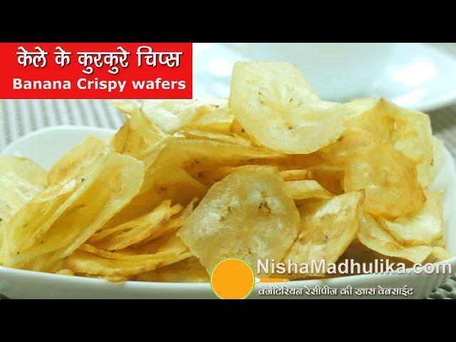 Banana Chips - केले के कुरकुरे चिप्स - Banana Thin and Crispy Wafers