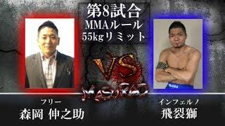 益荒男-MASURAO-第17陣 第8試合フリー 森岡伸之助 VS インフェルノ 飛裂獅.