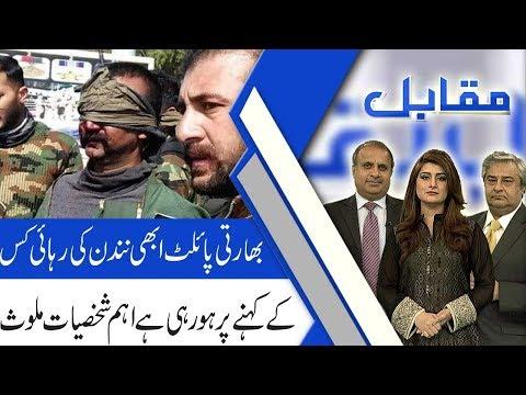 MUQABIL With Rauf Klasra | 28 February 2019 | Amir Mateen | Sarwat Valim | 92NewsHD