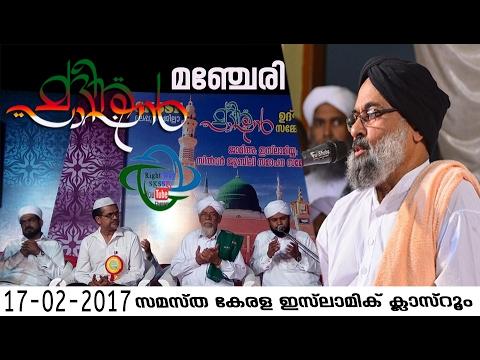 Shaikhuna Elam Kulam Bappu Musliyar  17-02-2017