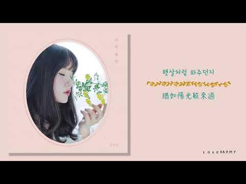 【韓繁中字】Lucia (심규선) - 你的花語 (너의 꽃말)