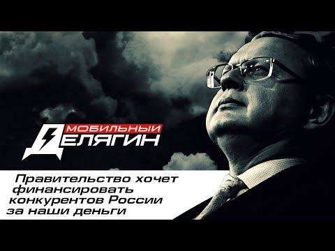Правительство хочет финансировать конкурентов России за наши деньги