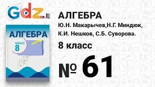 № 61- Алгебра 8 класс Макарычев