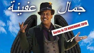 Aziz dadas Film Marocain -Bande Annonce-