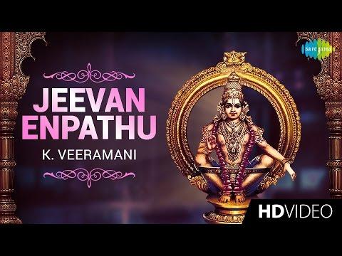 Jeevan Enpathu   ஜீவன் என்பது   Tamil Devotional Video Song   K. Veeramani   Ayyappan Songs