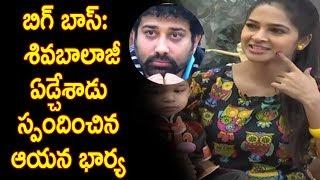 శివబాలాజీ ఏడ్చేశాడు, స్పందించిన ఆయన భార్య  Siva Balaji Crying in Bigboss    Wife Madhumita Responds