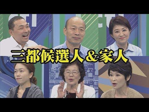 《新聞深喉嚨》精彩片段 你沒見過的北中南三都候選人!家人眼中的他們是什麼樣子?