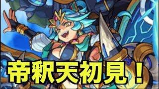 【モンスト】帝釈天初見プレイ!