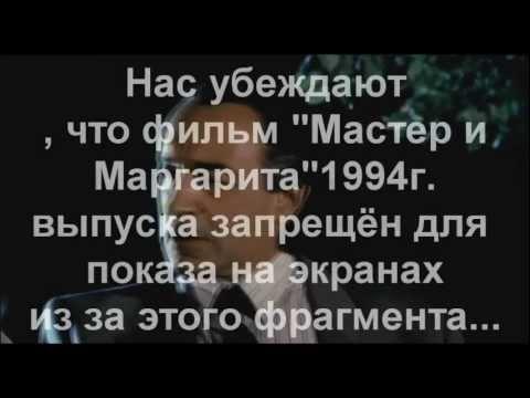 Почему запретили фильм Мастер и Маргарита 1994 года