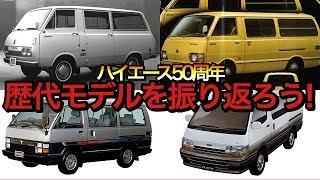 ハイエース50年の歴史! 日本を代表するワンボックスカーの歴代モデルを振り返る