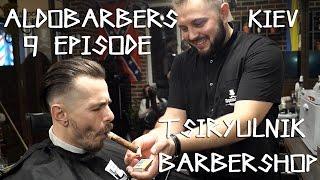 ALDOBARBERS, Серия 9 - ЦирюльникЪ Barbershop (Бровары)