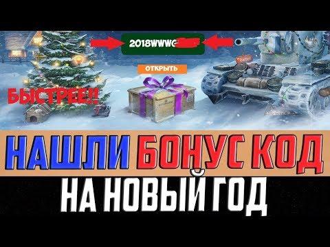 wot бонус код к новому году 2016