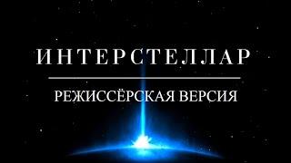 Интерстеллар. Режиссёрская версия Кипа Торна. Наука за кадром. Объяснение.