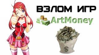Взлом игр с ArtMoney | Complandia