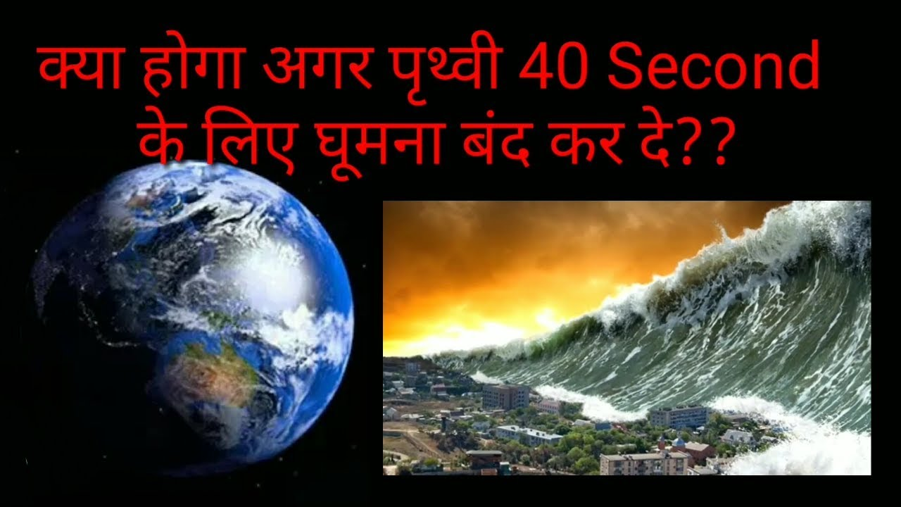 What Happens If Earth Stopped Rotation For 40 Seconds In Hindi