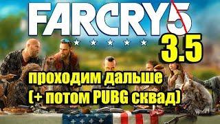 Far Cry 5/3.5 - проходим дальше (+ потом PUBG сквад)