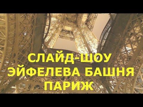 ФОТО ЭЙФЕЛЕВОЙ БАШНИ  Slideshow