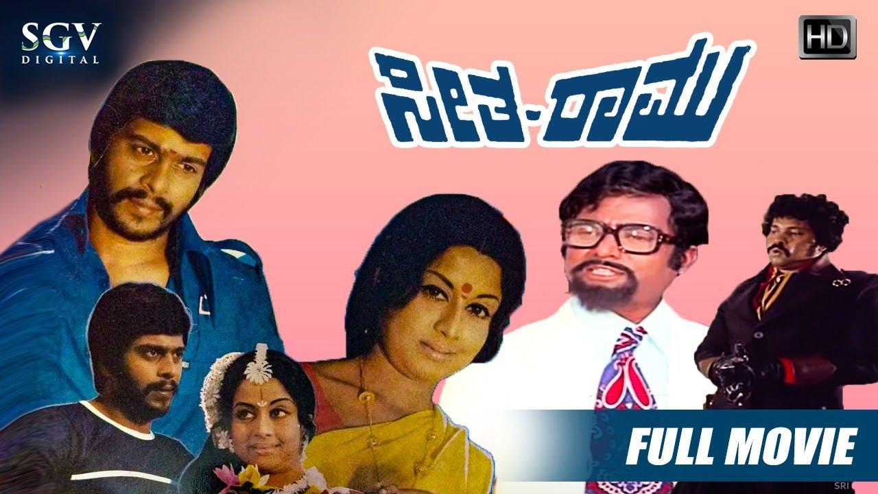 Seetha Ramu | Kannada Full HD Movie | Shankarnag | Manjula | Thoogudeepa Srinivas | V Somashekar