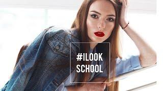 Обучение на стилиста. Финальная практика в школе стилистов #iLookSchool