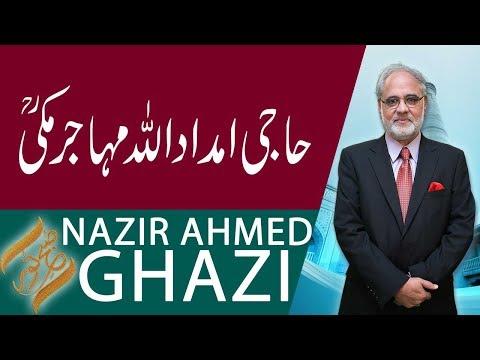 SUBH-E-NOOR   Haji Imdad Ullah Muhajir Makki (RA)   Nazir Ahmed Ghazi   18 Febuary 2019   92NewsHD