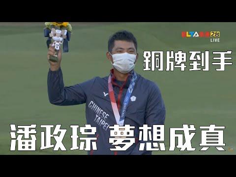 【2020東京奧運】潘政琮大逆轉奪銅,夢想成真站上頒獎台