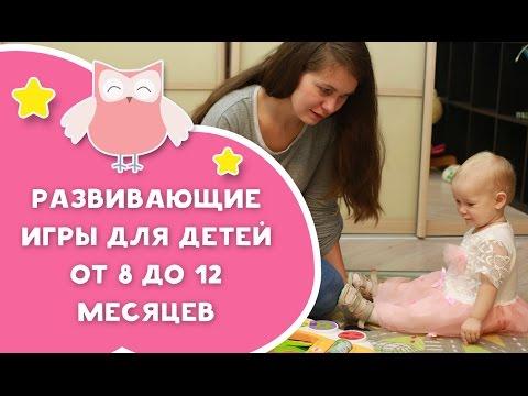 Развивающие игры для детей 8-12 месяцев [Любящие мамы]