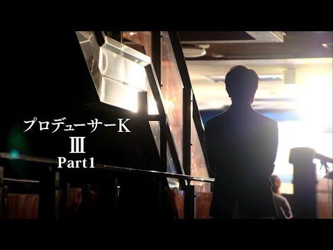プロデューサーK 第3話1の本編を特別公開! このドラマは頑張る人を応援する作品です。 皆さんを元気にしたいためにチームKは頑張っています...