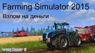 Farming Simulator 15 прохождение - Кащей (26 серия) Farming Simulator 15 (1080р)
