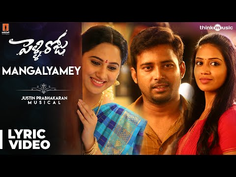 Pelli Roju | Mangalyamey Lyrical Video...