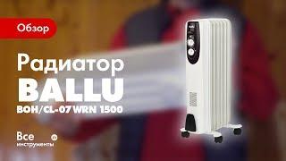 Обзор масляного радиатора Ballu BOH/CL-07WRN 1500