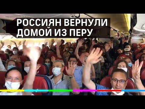 Эвакуацию россиян из Перу чуть не сорвал неучтённый младенец