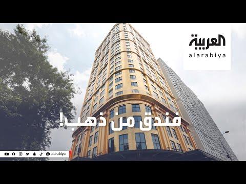 فندق مطلي بالذهب الخالص في فيتنام  - 16:57-2020 / 7 / 4