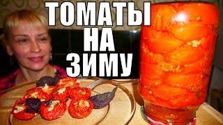 БЫСТРО ПОЕДАЕМЫЕ помидоры на зиму! ПРОСТЕЙШАЯ Консервация закуски!