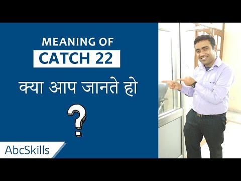 Meaning of Catch 22 in hindi/spoken english