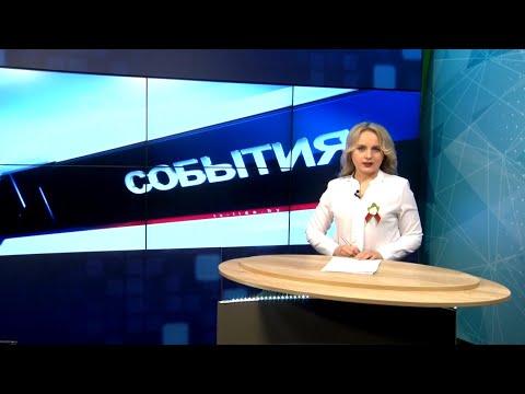 """""""События"""" 07.05.21"""