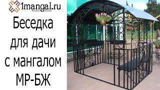 Беседка с мангалом для дачи МР БЖ - купить беседку в интернет-магазине 1mangal.ru(, 2015-06-22T20:13:26.000Z)