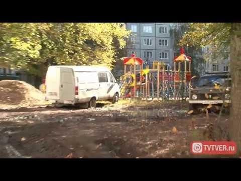Ремонт дворов в Заволжском районе Твери