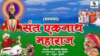 Sant Eknath Maharaj Full Movie - Hindi Bhakti Movies   Hindi Devotional Movie   Indian Movie