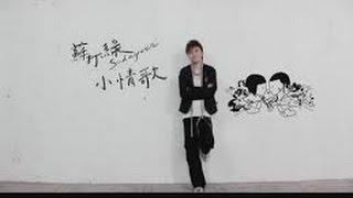 苏打绿 Sodagreen - 小情歌 Small Love Song [ 吉他 Guitar Instrumental Cover for Xuan Le's 21st ] Mp3