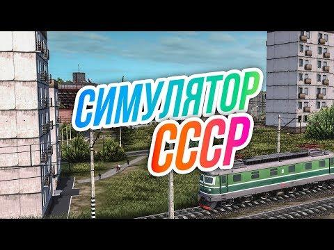 Симулятор СССР // Строим свой первый город!