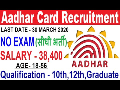 Aadhar Card Recruitment 2020   How to Apply for Aadhar Card Job   UIDAI Vacancy   Govt Jobs 2019-20