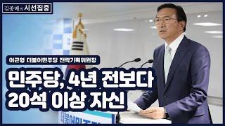 """[김종배의 시선집중] """"이번 주 공식 선거운동 시작, 민주당의 전략은?""""  - 이근형 (더불어민주당 전략기획위원장)"""
