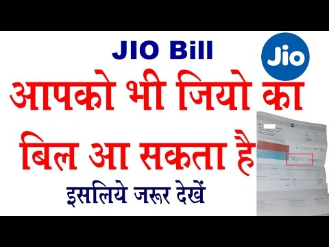 Jio Bill to customer | Must watch for knowledge