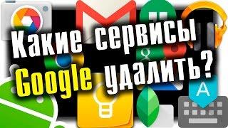 Как сэкономить батарею? Какие Google сервисы удалить?