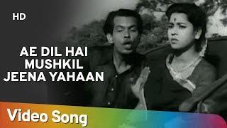 Ae Dil Hai Mushkil Jeena Yahaan | CID (1956) | Johnny Walker | Classic Old Popular Song