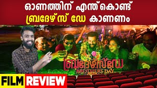 Brothers Day Malayalam Movie Review | FilmiBeat Malayalam