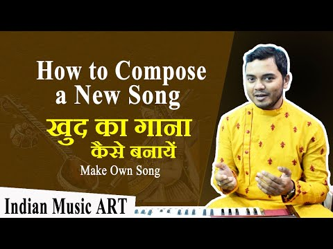How to compose a song Make own song खुद का गाना कैसे बनाए